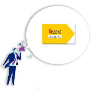 заказать отзывы Яндекс услуги
